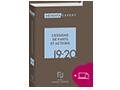 MéMENTO CESSIONS DE PARTS ET ACTIONS 2019-2020